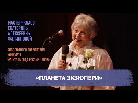 Мастер-классы педагогического фестиваля «Под крылом Синей птицы - 2021»