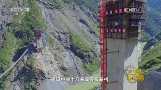 getlinkyoutube.com-CCTV Documentary:Construction The Tallest Rockfill Dam in The World世界最高堆石坝两河口大坝建设纪实