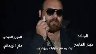 getlinkyoutube.com-المنشد حيدر العابدي يمه الولد نام