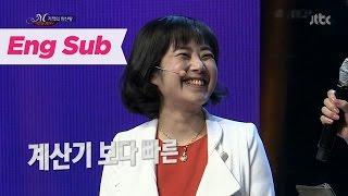 getlinkyoutube.com-계산기보다 빠른 기적의 암산왕! 이정희! - 미라클 코리아 9회