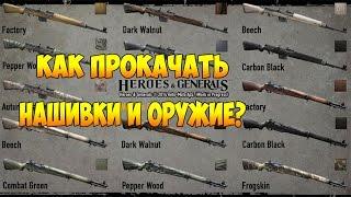 getlinkyoutube.com-ГАЙД ПО ПРОКАЧКЕ НАШИВОК И ОРУЖИЯ - Heroes and Generals
