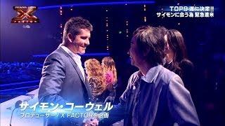 getlinkyoutube.com-TOP9遂に決定!!サイモンに会う為緊急渡米 - X Factor Okinawa Japan