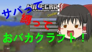 getlinkyoutube.com-【Minecraft ps3】(ゆっくり実況)サバって縛っておバカクラフト! Part1