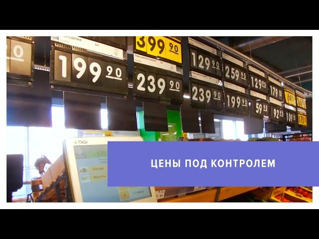На сдерживание цен Ставрополье потратит 326 миллионов рублей
