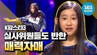 getlinkyoutube.com-SBS [K팝스타3] - 심사위원들이 모두 반한 매력자매, 이채령&이채연