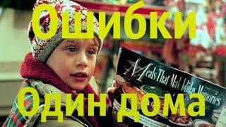 getlinkyoutube.com-Ошибки Один Дома