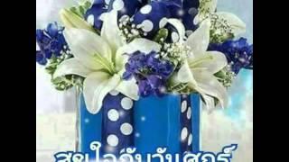 getlinkyoutube.com-สวัสดีวันศุกร์ สีฟ้า