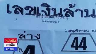 getlinkyoutube.com-หวยซองเลขเงินล้าน งวดวันที่ 1/11/58 (เด่นล่าง)