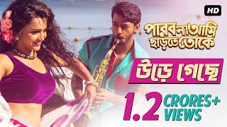 getlinkyoutube.com-Ure Geche | পারবো না আমি ছাড়তে তোকে | Full Video Song| Bonny | Koushani | Raj Chakraborty | 2015