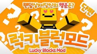 럭키블럭모드! 새로운업데이트 얼마나 많이 바뀌었을까요! 운을 테스트해보세요![양띵TV미소]Minecraft[Lucky Block Mod]