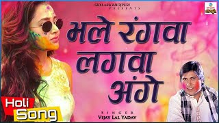 getlinkyoutube.com-Bhale Rangwa Lagawa Ange # भले रंगवा लगवा अंगे # Top Bhojpuri Holi Song # Vijay Lal Yadav