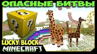 getlinkyoutube.com-ч.39 Опасные битвы в Minecraft - Жирафы из Мордора (Властелин Колец)