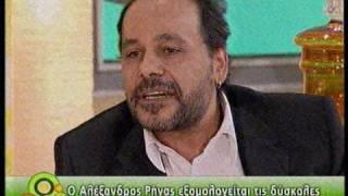 getlinkyoutube.com-O Alexandros Rigas Milaei Gia Ton Niko Sergianopoulo