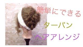 getlinkyoutube.com-【ターバンへアアレンジ☆】休日にオススメヘアアレンジ☆
