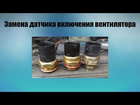 Замена и диагностика датчика включения вентилятора