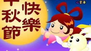 getlinkyoutube.com-【心靈海】花好月圓福滿人間人團圓