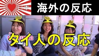 getlinkyoutube.com-【日本大好き】 タイ「日本がもっと好きになったよ」 【海外の反応】
