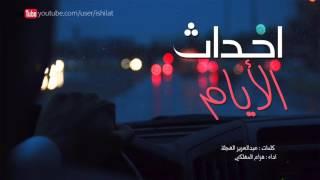 شيلة احداث الايام   كلمات عبدالعزيز الهجلة   اداء هزاع المهلكي 2015