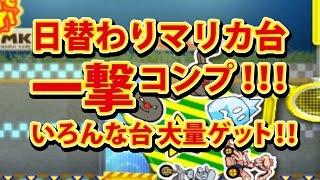getlinkyoutube.com-【バッジとれーるセンター】3DS マリオカート台 一撃&大量ゲット