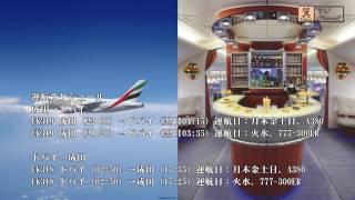 getlinkyoutube.com-News 1月4日、エミレーツ航空はドバイ-成田線にエアバスA380型機を再導入すると発表
