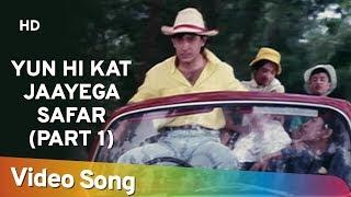Yun Hi Kat Jaayega Safar (Part  ) (HD)   Hum Hain Rahi Pyar Ke (1993)   Aamir Khan   Juhi Chawla