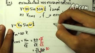 getlinkyoutube.com-APcen Physics ไฟฟ้ากระแสสลับ 1/4