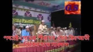 getlinkyoutube.com-পীরদের শয়তানী  জিকিরের এক  ঝলক! আর বিভিন্ন বিদ'আতী জিকিরের স্বরূপ!