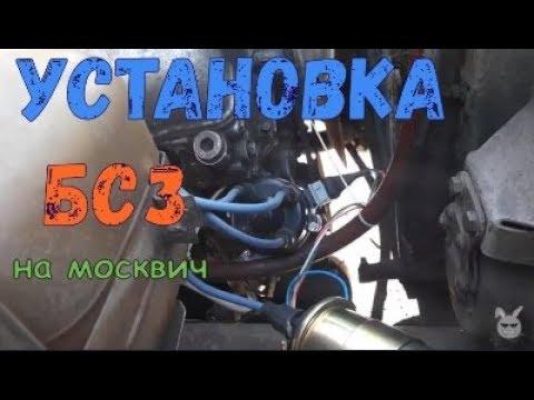 Установка БСЗ на Москвич 412