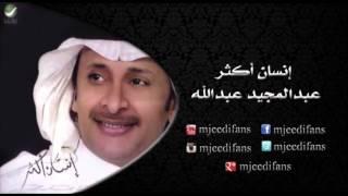 getlinkyoutube.com-عبدالمجيد عبدالله ـ هذاك اول  | البوم انسان اكثر | البومات