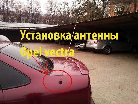 Установка антенны на авто (opel vectra a astra f)