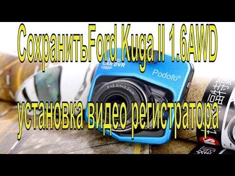 Ford Kuga II 1.6AWD установка видео регистратора