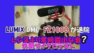 getlinkyoutube.com-LUMIX DMC-FZ1000が退院したけど?!  レンズより常時微小な音は確認だが性能の範囲内なんだって??