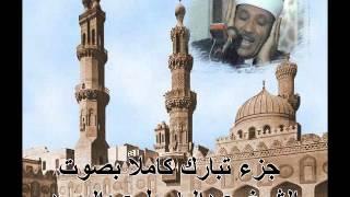 getlinkyoutube.com-جزء تبارك كامل عبد الباسط عبدالصمد Juz Tabarak by abdelbasit abdelsamad