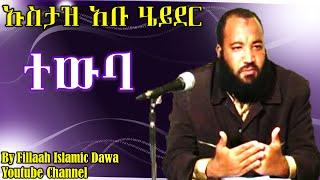 Tewba ~ Ustaz Abu Heyder