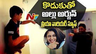 Allu Arjun Imitates Priya Prakash Varrier with Allu Ayaan    #OruAdaarLove    NTV
