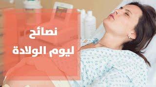 getlinkyoutube.com-نصائح للحوامل في يوم الولادة مع رولا القطامي