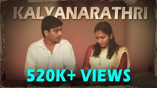 കല്യാണരാത്രി Kalyanarathri - New Malayalam Short Film
