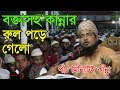 Bangla Waz 2017 পিতা ও মাতার কান্নার ওয়াজ Maulana Farhad Uddin Ayubi Islamic Waz