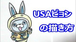getlinkyoutube.com-[妖怪ウォッチ3  ]USAピョンの描き方 how to draw Youkai Watch    요괴워치 그림