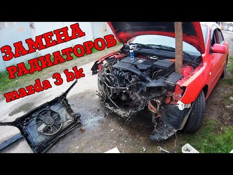Замена радиаторов Mazda 3 bk. Что диду надо?