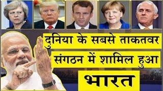 NSG की सदस्यता भारत की मुठी में Modi की  सफलता देख China के होश उड़े \ India joins Australia Group