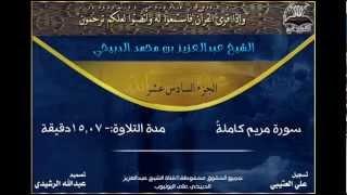 سورة مريم بصوت الشيخ عبدالعزيز الدبيخي.