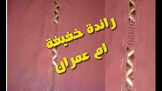 getlinkyoutube.com-راندة خفيفة راندة الحبة والطرز الرباطي مع ام عمران-randa khfifa-oumimran