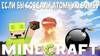 getlinkyoutube.com-Если бы добавили АТОМНУЮ БОМБУ - Minecraft Machinima