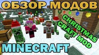 getlinkyoutube.com-ч.01 - Рождество (Christmas Craft) - Обзор мода для Minecraft