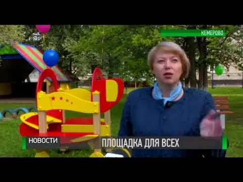 Открытие детской площадки в Промышленновском районе