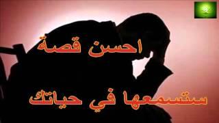 getlinkyoutube.com-قصة اسلامية جميلة  مؤثرة  لشاب عاصي تائب