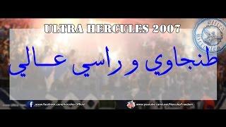 ULTRA HERCULES 2007 - Tanjawi w Rassi 3ali l طنجـــاوي و راسي عــالي l (Officiel 2014)