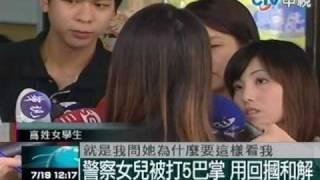 getlinkyoutube.com-警察女兒被打5巴掌 用回摑和解