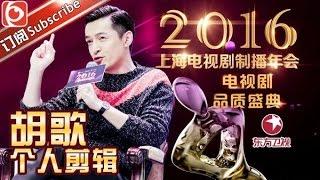 getlinkyoutube.com-2016中国电视剧品质盛典胡歌个人剪辑